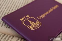 Подготовка студентов к зимней экзаменационной сессии. Екатеринбург, мгу, студенческий билет