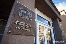 Клипарт. Екатеринбург, администрация железнодорожного района, табличка