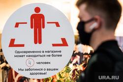 Виды Екатеринбурга, торговый центр, тц, медицинская маска, защитная маска, тц гринвич, маска на лицо, социальная дистанция