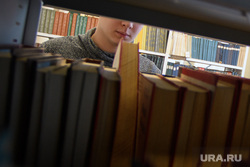 Студенты УрФУ в экзаменационный период. Екатеринбург, библиотека, читальный зал, книги