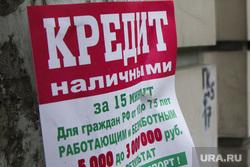 Объявления кредит и работа. Москва, кредит, микрозаймы, кредитование, обьявление, микрозайм