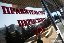 Виды города. Пермь, правительство пермского края, здание правительства пермского края