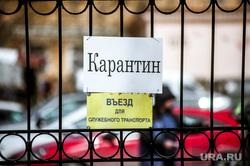 Екатеринбург во время пандемии коронавируса COVID-19, карантин, екатеринбург , виды города, пандемия коронавируса