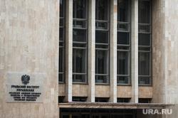 Виды Екатеринбурга  , ранхигс, уральский институт управления, здание
