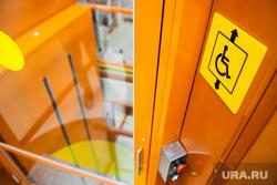 Социально общественный центр помощи и поддержки гражданских инициатив, для людей с ограниченными возможностями здоровья. Екатеринбург, инвалид, лифт для инвалидов, значок инвалид, инвалидность