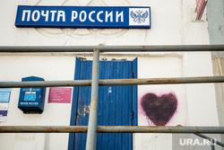 Рейд по дворам, с целью закрасить незаконную рекламу наркотиков. Сургут, почта россии