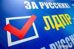 32 съезд партии ЛДПР. Москва, лдпр, за русских