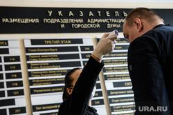 Меры предосторожности по коронавирусу на входе в администрацию Екатеринбурга. Екатеринбург, термометр, эпидемия, градусник, профилактика, замер температуры, бесконтактный термометр, инфракрасный термометр