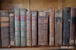 Дом музей декабристов. Курган, старые книги