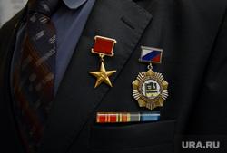 Прием Почетных граждан города Главой Екатеринбурга, медали, звезда героя социалистического труда