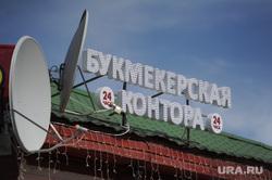 Клипарт. Москва, букмекерская контора, ставки, тотализатор, спорт, вывеска
