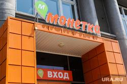 Супермаркет Монетка. Челябинск, супермаркет, монетка, вход, магазин