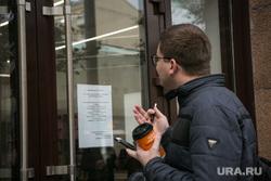Очередь за новыми IPhone X у re-Store на Тверской улице д. 27. Москва, покупатель, магазин закрыт
