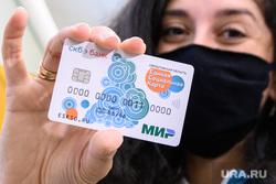 Единая социальная карта. Екатеринбург, скб банк, платежная система мир, единая социальная карта, скб-банк