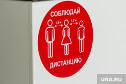 Аэропорт. Магнитогорск, наклейка, социальная дистанция, соблюдай дистанцию, пандемия