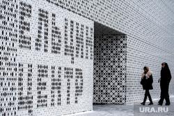 Президентский центр Б. Н. Ельцина. Екатеринбург, зима, ельцин центр, президентский центр имени ельцина бн