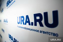 Российское Информационное Агентство URA.RU. Екатеринбург, ura.ru, ура ру, ura ru