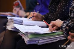 Заседание городской думы. Курган, руки, документы к заседанию, бумаги к заседанию