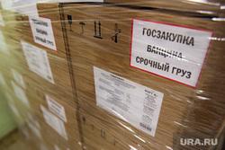 Доставка вакцины от гриппа для детей. Екатеринбург, госзакупки, вакцина, вакцина от гриппа