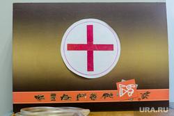 Открытие МБУ «Институт гражданской безопасности». Челябинск, первая помощь, красный крест, аптечка скорой помощи