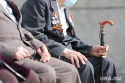 9 мая. Курган, трость в руке, пенсионеры, ветеран вов