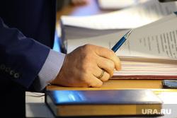 Заседание областной думы. Курган, депутат, ежедневник, чиновник, документы к совещанию, руки, документы к заседанию
