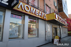 Китайский перевод на вывесках ресторанов и магазинов. Екатеринбург, ломбард