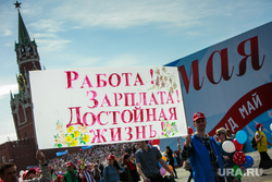 Первомайская демонстрация профсоюзов на Красной площади. Москва, плакаты, профсоюзы, первомай, лозунги, демонстранты, транспаранты, работа зарплата достойная жизнь, лозунги, транспаранты, лакаты