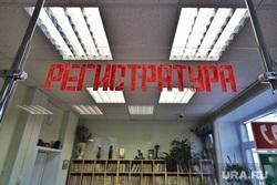 Депутат областной думы Александр Ильтяков в центре переливания крови. Курган , поликлиника, больница, регистратура поликлиники
