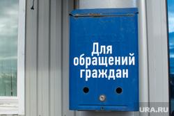 Новый Уренгой — Сеяха — Яр-Сале - командировка Кобылкина, ящик, обращение, жалоба