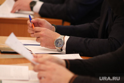 Депутатская комиссия по экономической политике. Курган, документы, чиновник, документы, наручные часы, депутаты, документы к заседанию