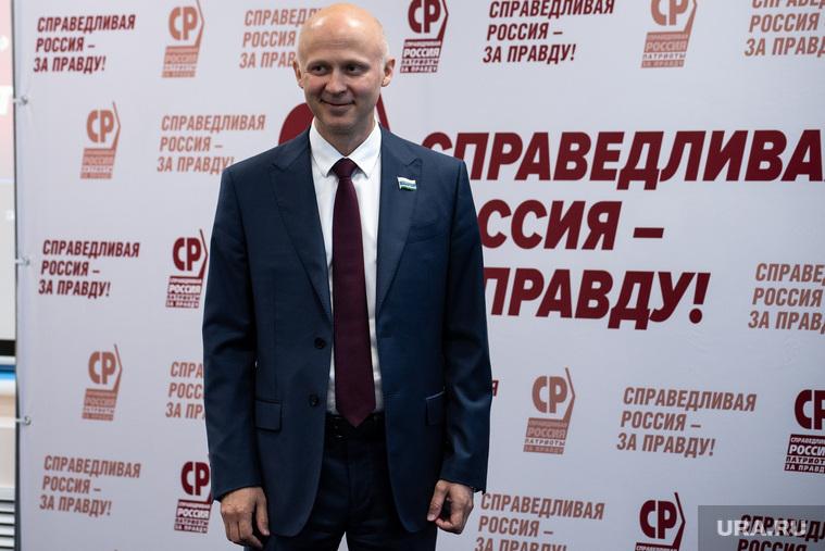 Конференция партии «Справедливая Россия». Екатеринбург
