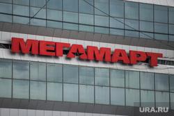Клипарт. Екатеринбург, мегамарт