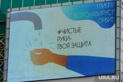 Пустой город. Обстановка в городе во время эпидемии коронавируса. Челябинск, табло, социальная реклама, эпидемия, монитор, стоп коронавирус