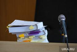 Судебное заседание по уголовному делу бывшего замгубернатора Пугина Сергея. Курган, микрофон, судебное заседание, уголовноге дело, том уголовного дела
