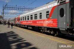 Прибытие Валерия Гергиева в Екатеринбург, поезд, вагон, ржд, гергиев валерий, пасхальный фестиваль, железная дорога