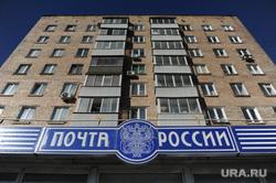 Клипарт. Москва, почта россии, недвижимость, здание, вывеска