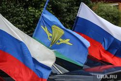 Празднование дня воздушно десантных войск. Тюмень, вдв, российский флаг, триколор, флаг россии, флаг вдв, десантики