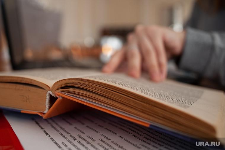 Подготовка студентов к зимней экзаменационной сессии. Екатеринбург, учебник, подготовка, студенты, сессия