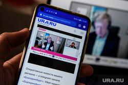 INNOPROM ON-LINE: меры поддержки промышленности. Необр, ura.ru, прямой эфир, ура ру, чубайс на экране, innoprom on-line