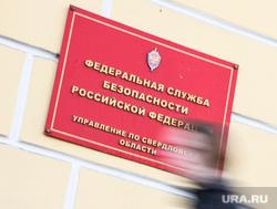 Виды Екатеринбурга, уфсб россии по свердловской области, фсб россии