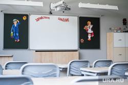 Новое здание гимназии № 35. Екатеринбург, учебный класс, гимназия, доска, школьная доска, обучение, учеба, школьный класс, школа, начальная школа, среднее образование, лицей