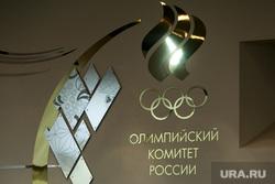Заседание Олимпийского Комитета России по принятию решения о допуске олимпийской сборной РФ на 23 Олимпийские игры в Пхенчхане. Москва, окр, олимпийский комитет россии
