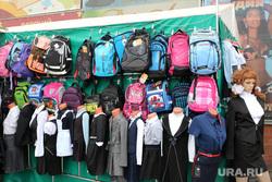 Школьная ярмарка Курган, рюкзаки, школьная форма, ранцы