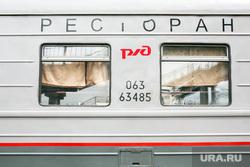 Аудиогид по железнодорожному вокзалу. Тюмень, ресторан, вагон ресторан, вагон-ресторан
