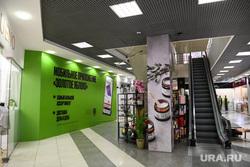 Торговый центр Гермес Плаза. Екатеринбург, торговый центр гермес плаза, магазин золотое яблоко, тц гермес плаза