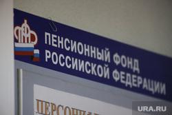 Пенсионный фонд РФ. Курган, пенсионный фонд рф