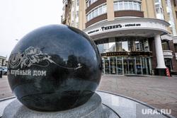 Бутики на Сакко и Ванцетти. Екатеринбург, клубный дом тихвин, шар