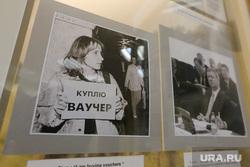 Выставка про Уральскую республику в центре Ельцина (Ельцин и Урал). Екатеринбург, ваучер