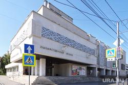 Художественный музей. Курган, художественный музей